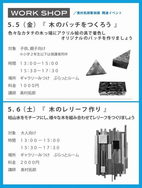 Microsoft Word - ワークショップ案内-b1200