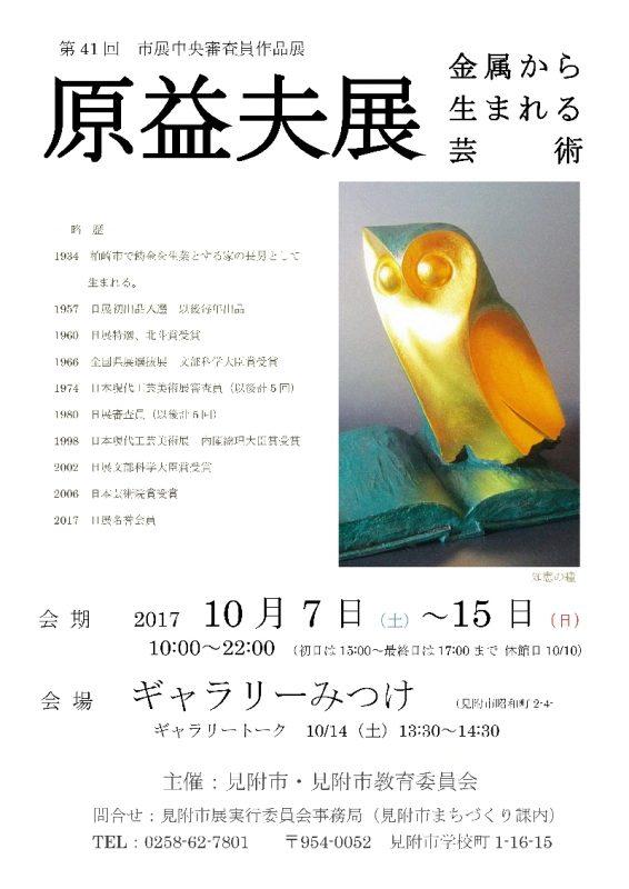 原益夫展ポスター-b800