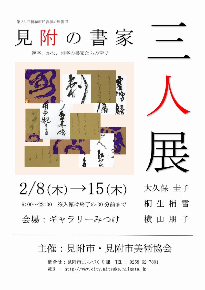 ポスター案2-b800
