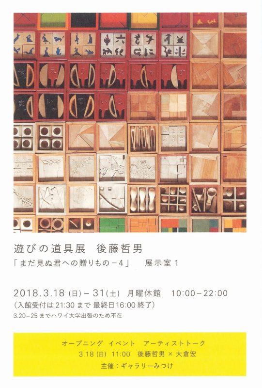 後藤哲男展DMカラー面-b800