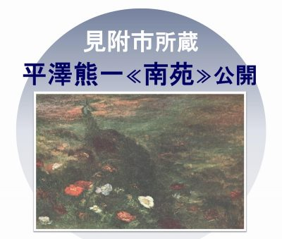 ≪南苑≫公開-b800