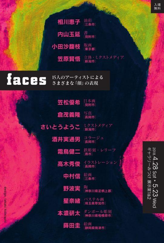 faces展DMカラー面-b800