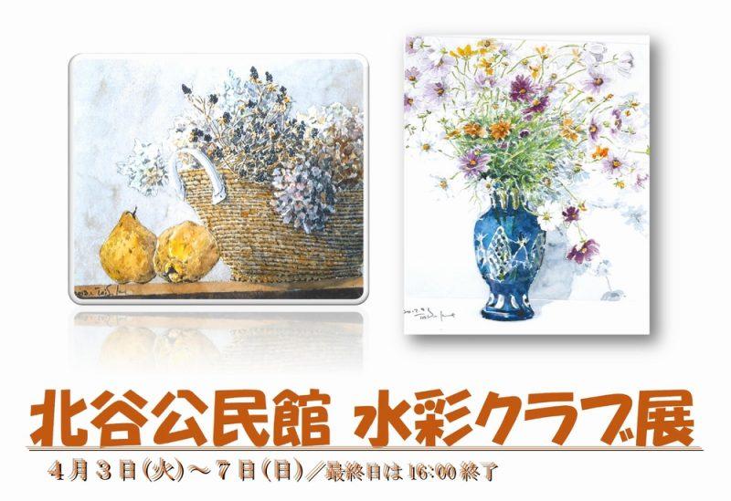 Microsoft Word - 2018-04 北谷水彩クラブ-b1000